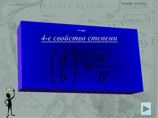 4-е свойство степени