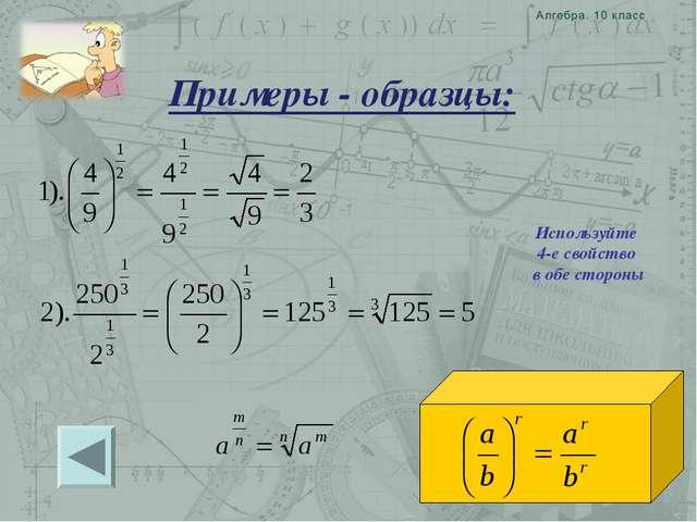 Примеры - образцы: Используйте 4-е свойство в обе стороны