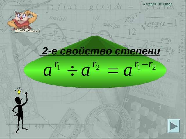 2-е свойство степени