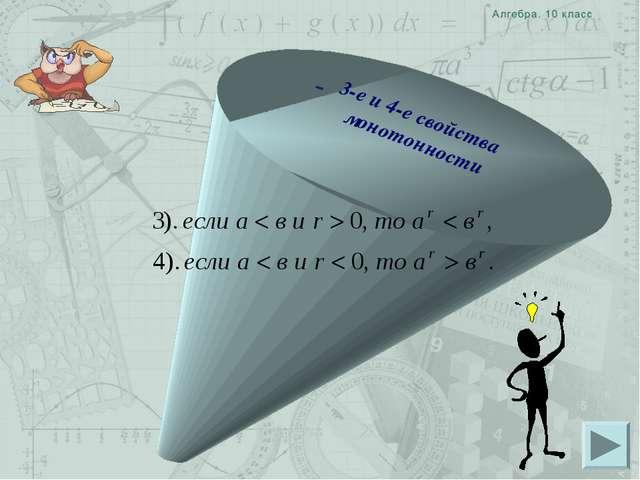 3-е и 4-е свойства монотонности