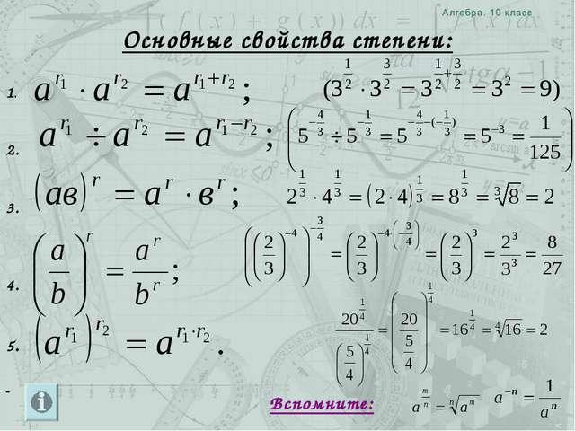 Основные свойства степени: 1. 2. 3. 4. 5. Вспомните: