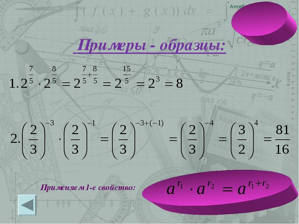 Примеры - образцы: Применяем 1-е свойство: