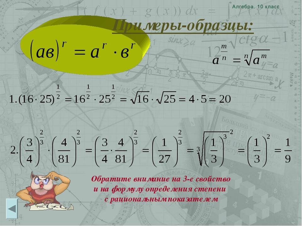 Примеры-образцы: Обратите внимание на 3-е свойство и на формулу определения...