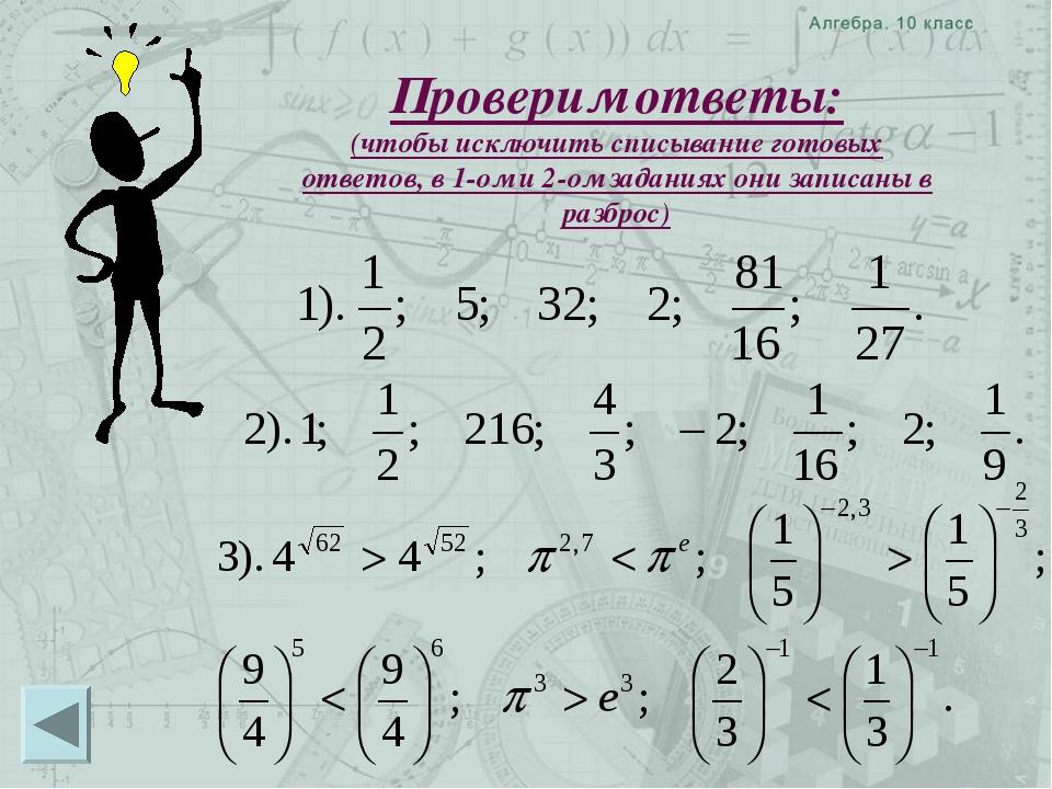 Проверим ответы: (чтобы исключить списывание готовых ответов, в 1-ом и 2-ом з...