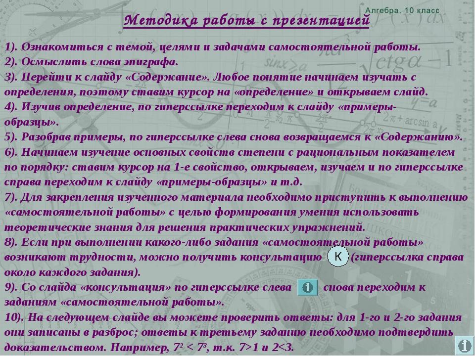 Методика работы с презентацией 1). Ознакомиться с темой, целями и задачами са...