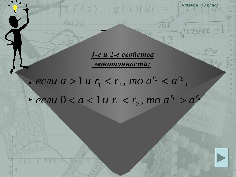 1-е и 2-е свойства монотонности: ► ►