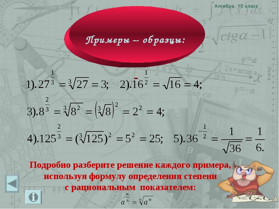 Примеры – образцы: Подробно разберите решение каждого примера, используя фор...