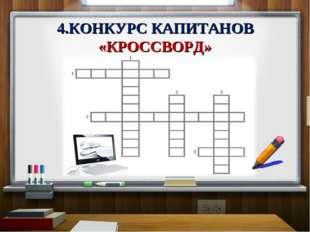 4.КОНКУРС КАПИТАНОВ «КРОССВОРД»
