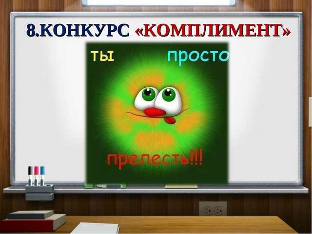 8.КОНКУРС «КОМПЛИМЕНТ»