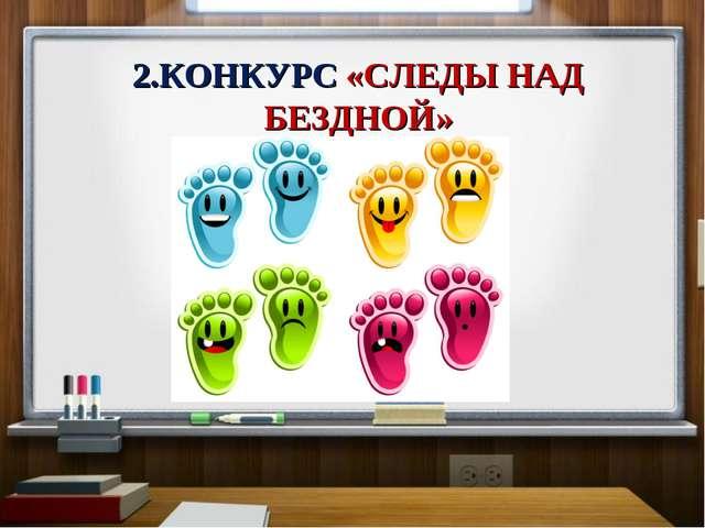 2.КОНКУРС «СЛЕДЫ НАД БЕЗДНОЙ»