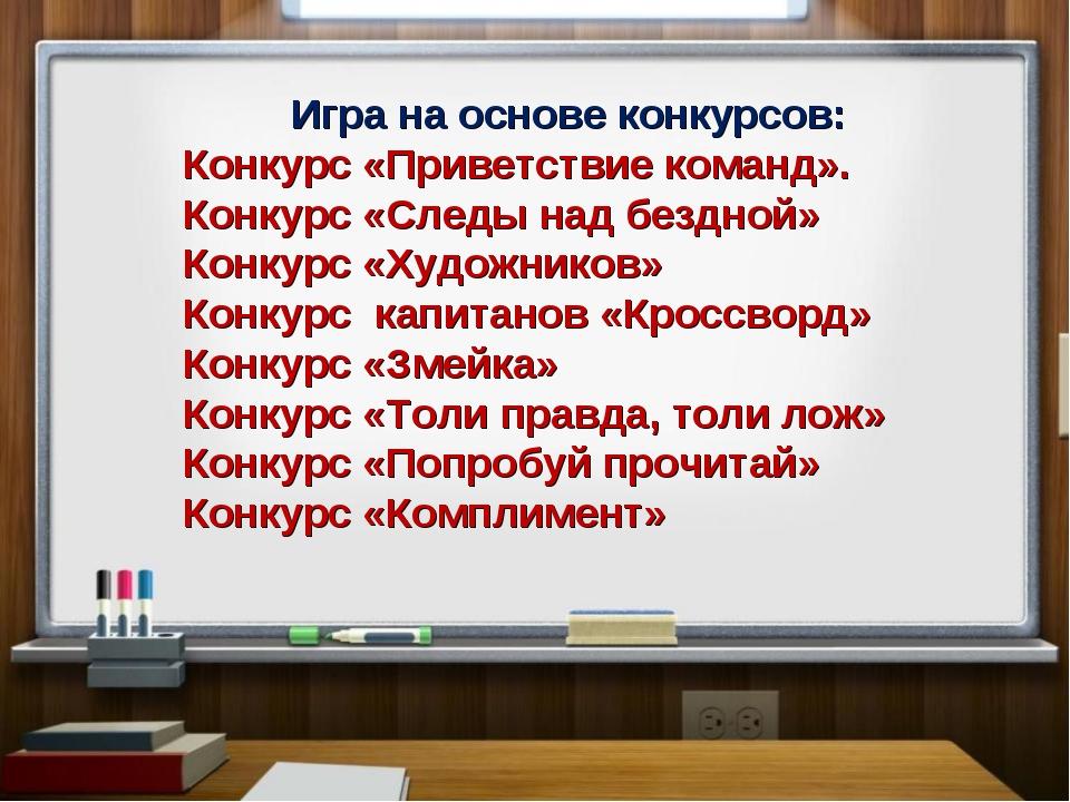 Игра на основе конкурсов: Конкурс «Приветствие команд». Конкурс «Следы над бе...