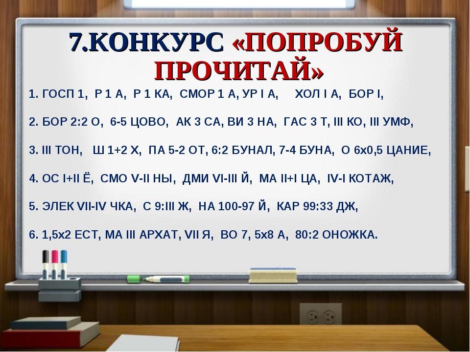 7.КОНКУРС «ПОПРОБУЙ ПРОЧИТАЙ» 1. ГОСП 1, Р 1 А, Р 1 КА, СМОР 1 А, УР I А,...