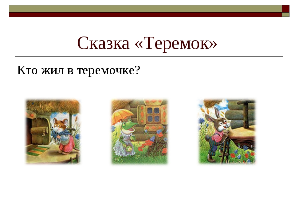 Сказка «Теремок» Кто жил в теремочке?
