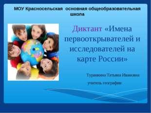 МОУ Красносельская основная общеобразовательная школа Диктант «Имена первоотк