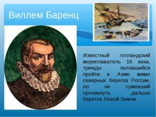 Известный голландский мореплаватель 16 века, трижды пытавшийся пройти в Азию