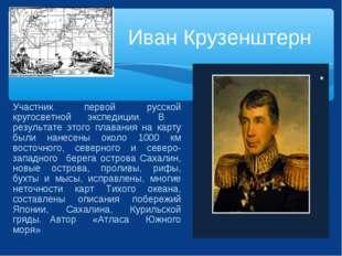 Иван Крузенштерн Участник первой русской кругосветной экспедиции. В результат