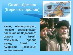 Семён Дежнев (Берингов пролив) Казак, землепроходец, первым совершивший плава