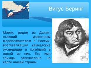 Витус Беринг Моряк, родом из Дании, ставший известным мореплавателем в России