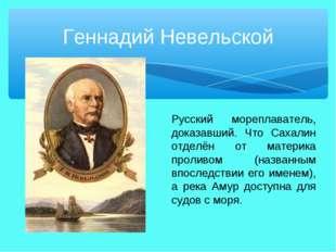 Русский мореплаватель, доказавший. Что Сахалин отделён от материка проливом (