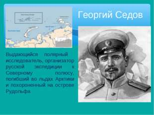 Георгий Седов Выдающийся полярный исследователь, организатор русской экспедиц