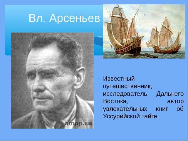 Вл. Арсеньев Известный путешественник, исследователь Дальнего Востока, автор...