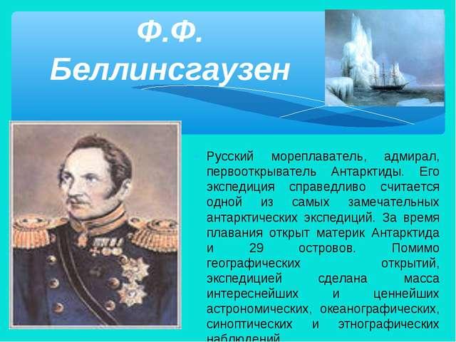 Ф.Ф. Беллинсгаузен Русский мореплаватель, адмирал, первооткрыватель Антарктид...