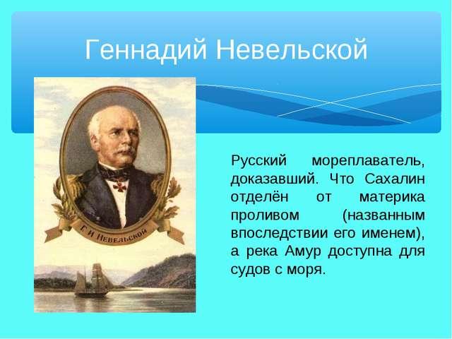 Русский мореплаватель, доказавший. Что Сахалин отделён от материка проливом (...