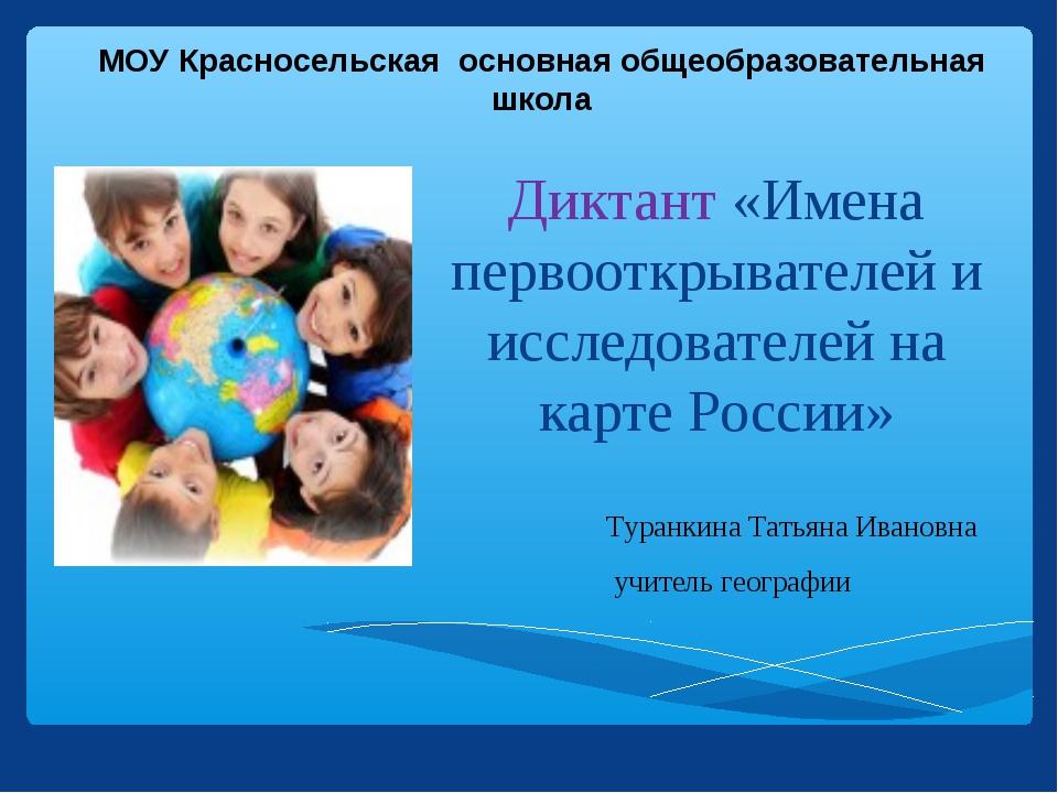МОУ Красносельская основная общеобразовательная школа Диктант «Имена первоотк...