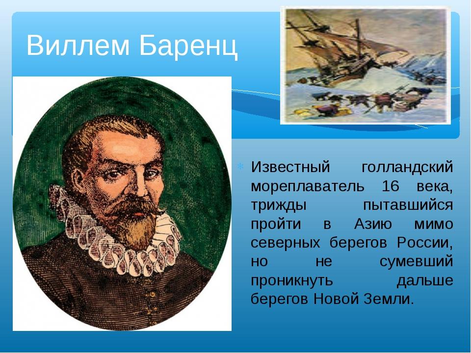 Известный голландский мореплаватель 16 века, трижды пытавшийся пройти в Азию...
