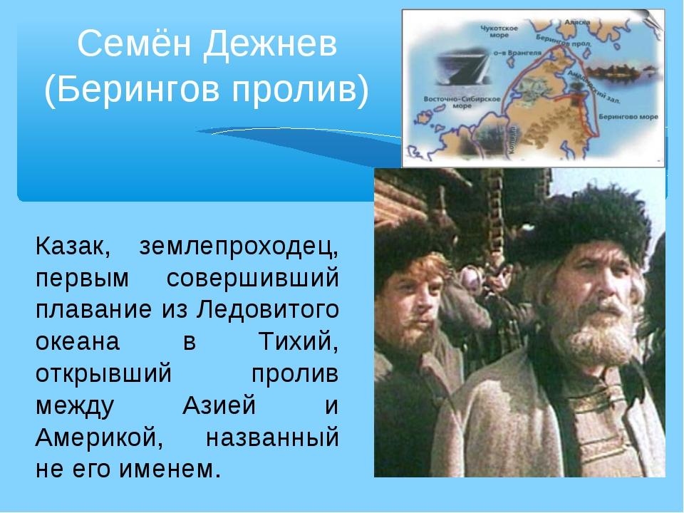 Семён Дежнев (Берингов пролив) Казак, землепроходец, первым совершивший плава...
