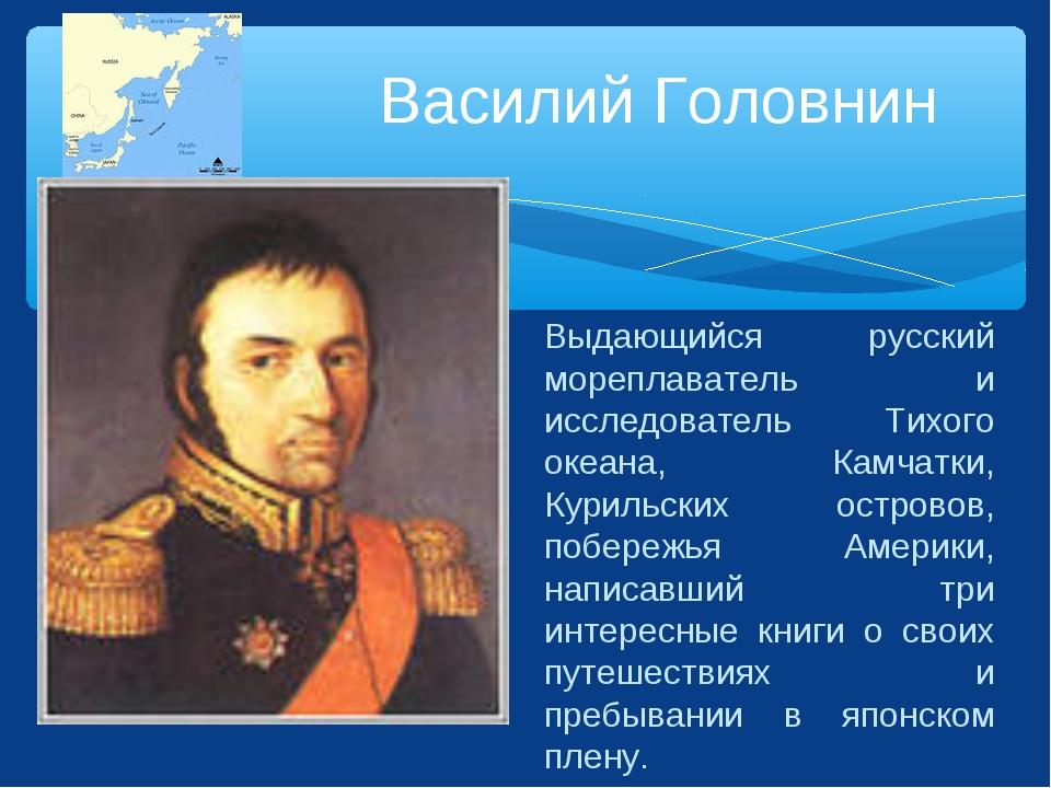 Василий Головнин Выдающийся русский мореплаватель и исследователь Тихого океа...