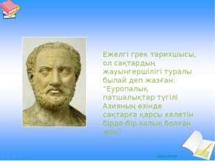 """Ежелгі грек тарихшысы, ол сақтардың жауынгершілігі туралы былай деп жазған: """""""