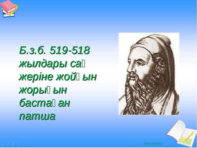 Б.з.б. 519-518 жылдары сақ жеріне жойқын жорығын бастаған патша