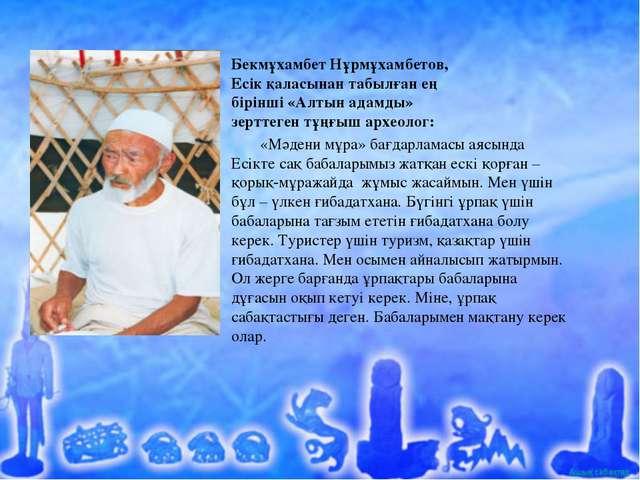Бекмұхамбет Нұрмұхамбетов, Есік қаласынан табылған ең бірінші «Алтын адамды»...