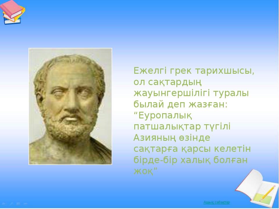 """Ежелгі грек тарихшысы, ол сақтардың жауынгершілігі туралы былай деп жазған: """"..."""