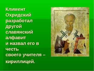 Климент Охридский разработал другой славянский алфавит и назвал его в честь с