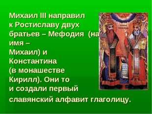 Михаил III направил к Ростиславу двух братьев – Мефодия (настоящее имя – Миха