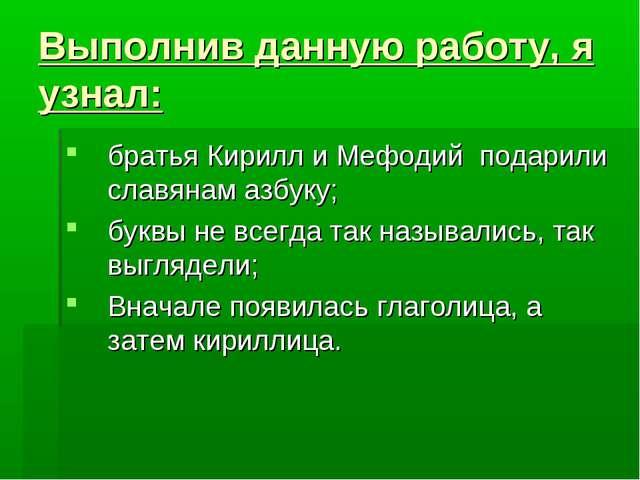 Выполнив данную работу, я узнал: братья Кирилл и Мефодий подарили славянам аз...