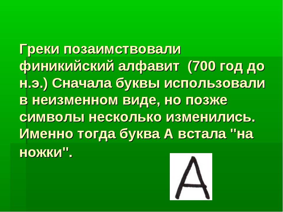 Греки позаимствовали финикийский алфавит (700 год до н.э.) Сначала буквы испо...