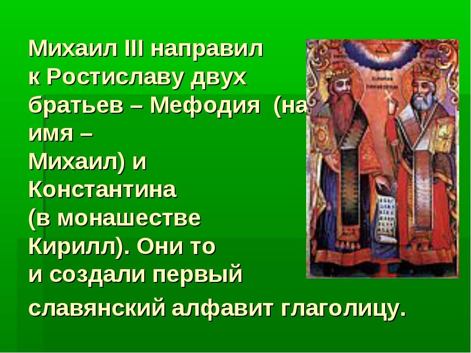 Михаил III направил к Ростиславу двух братьев – Мефодия (настоящее имя – Миха...