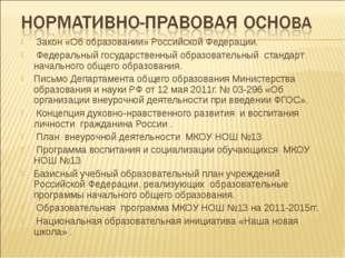 Закон «Об образовании» Российской Федерации. Федеральный государственный обр