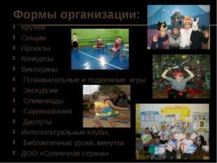 Формы организации: Кружки Секции Проекты Конкурсы Викторины Познавательные и