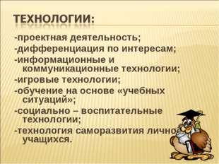 -проектная деятельность; -дифференциация по интересам; -информационные и ком