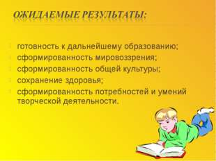 готовность к дальнейшему образованию; сформированность мировоззрения; сформир