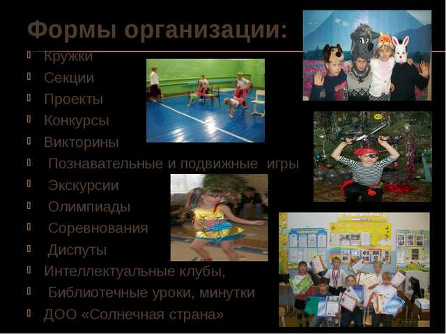 Формы организации: Кружки Секции Проекты Конкурсы Викторины Познавательные и...