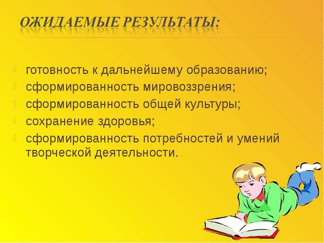 готовность к дальнейшему образованию; сформированность мировоззрения; сформир...
