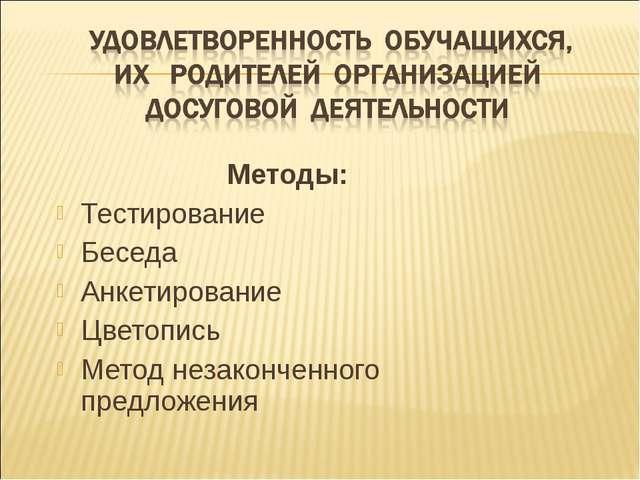 Методы: Тестирование Беседа Анкетирование Цветопись Метод незаконченного пред...