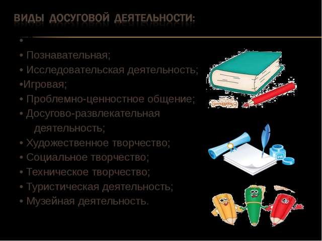 • Спортивно-оздоровительная деятельность; • Познавательная; • Исследовательск...