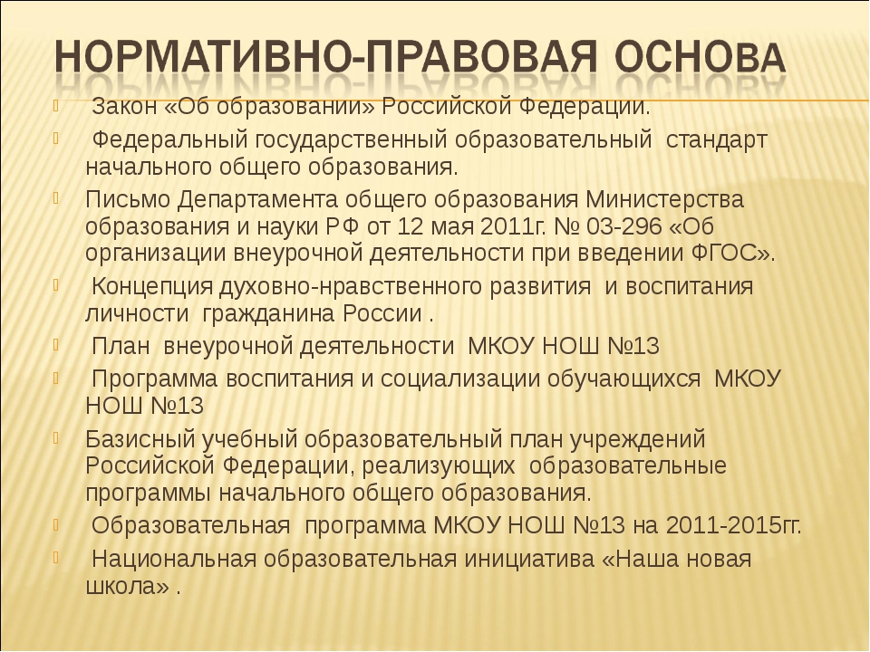 Закон «Об образовании» Российской Федерации. Федеральный государственный обр...