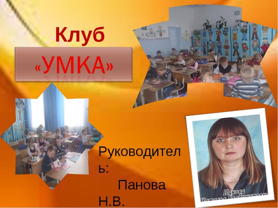 Клуб Руководитель: Панова Н.В.